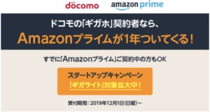 ドコモ amazon プライム エントリー 方法
