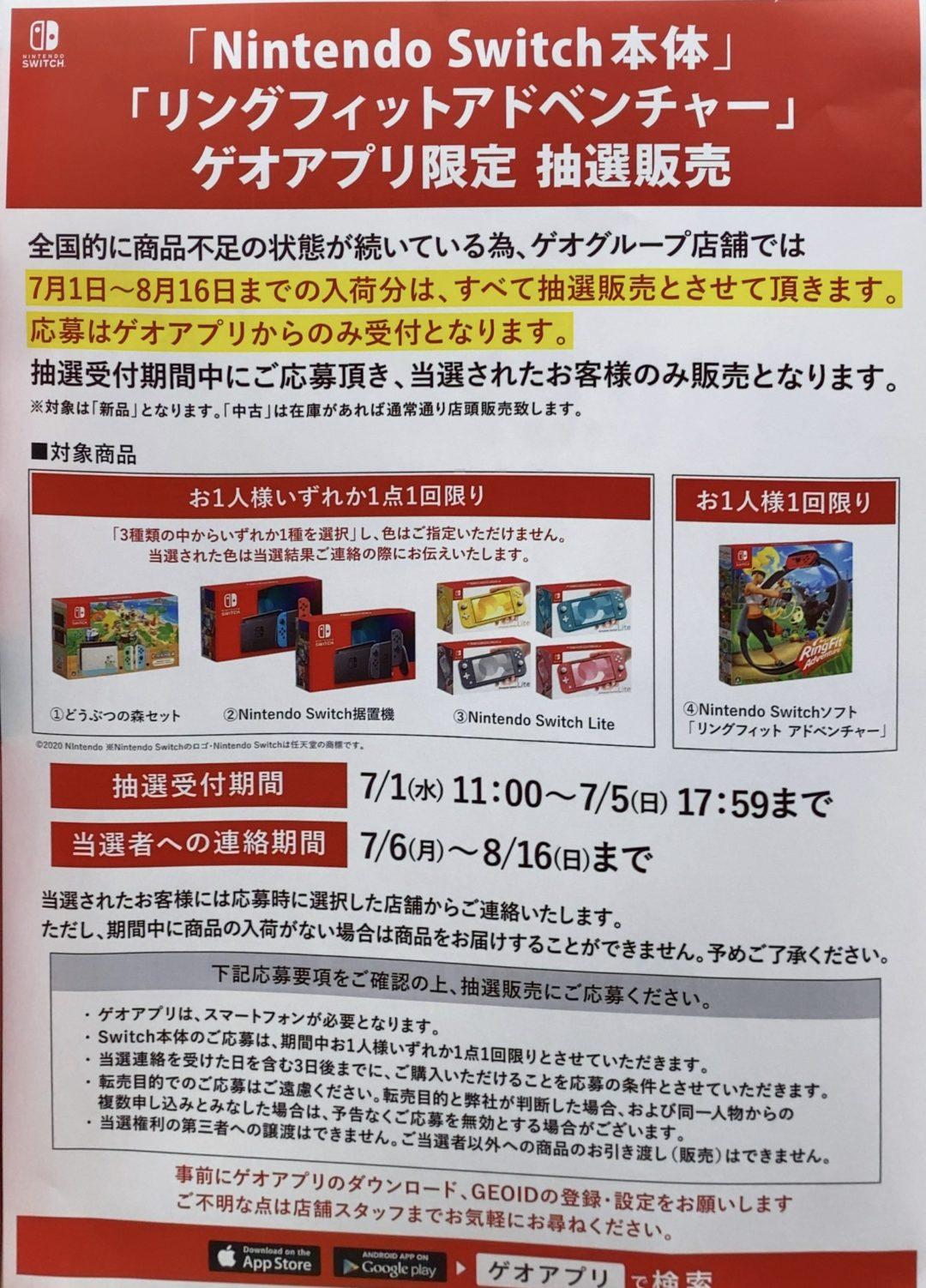 Switch 抽選 ゲオ ゲオ、Nintendo Switch