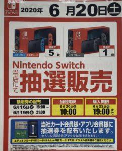 Switch エディオン