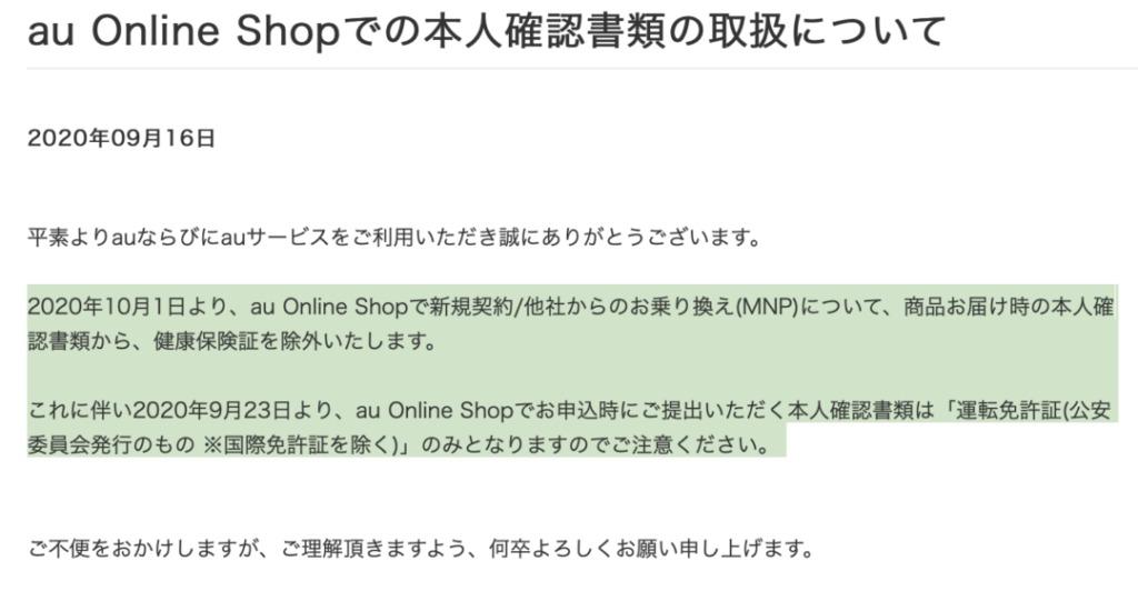 オンライン ショップ au