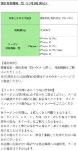 Iphone12 mini ドコモ